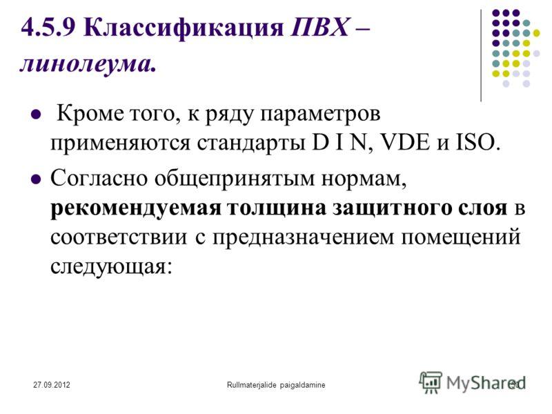 27.09.2012Rullmaterjalide paigaldamine50 4.5.9 Классификация ПВХ – линолеума. Кроме того, к ряду параметров применяются стандарты D I N, VDE и ISO. Согласно общепринятым нормам, рекомендуемая толщина защитного слоя в соответствии с предназначением по