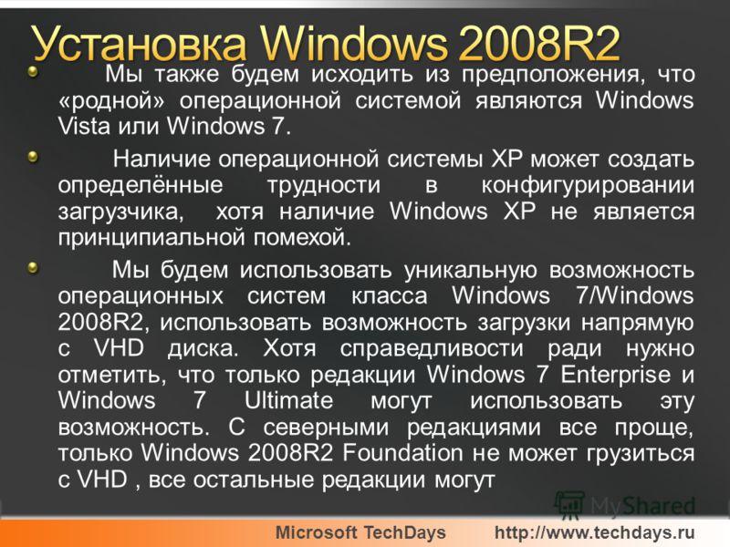 Microsoft TechDayshttp://www.techdays.ru Мы также будем исходить из предположения, что «родной» операционной системой являются Windows Vista или Windows 7. Наличие операционной системы XP может создать определённые трудности в конфигурировании загруз