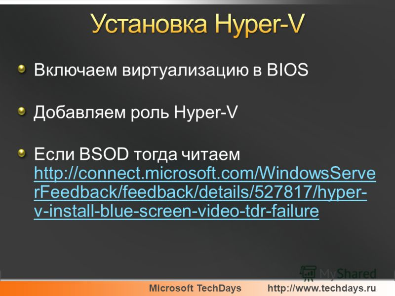 Включаем виртуализацию в BIOS Добавляем роль Hyper-V Если BSOD тогда читаем http://connect.microsoft.com/WindowsServe rFeedback/feedback/details/527817/hyper- v-install-blue-screen-video-tdr-failure http://connect.microsoft.com/WindowsServe rFeedback