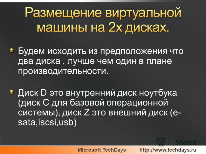 Microsoft TechDayshttp://www.techdays.ru Будем исходить из предположения что два диска, лучше чем один в плане производительности. Диск D это внутренний диск ноутбука (диск С для базовой операционной системы), диск Z это внешний диск (e- sata,iscsi,u