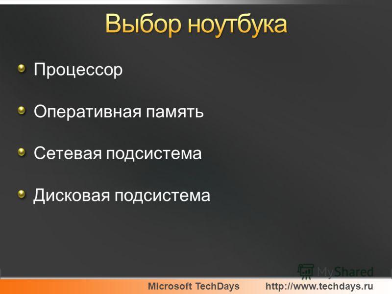 Microsoft TechDayshttp://www.techdays.ru Процессор Оперативная память Сетевая подсистема Дисковая подсистема