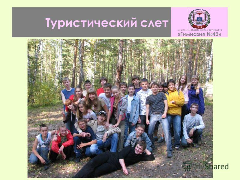 Туристический слет муниципальное общеобразовательное учреждение «Гимназия 42»