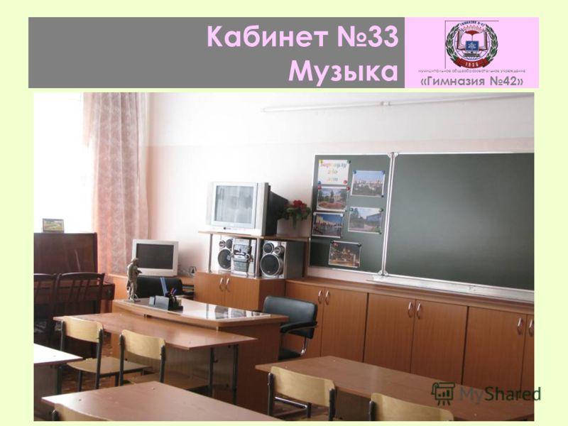Кабинет 33 Музыка муниципальное общеобразовательное учреждение «Гимназия 42»
