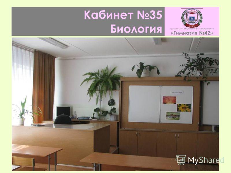 Кабинет 35 Биология муниципальное общеобразовательное учреждение «Гимназия 42»