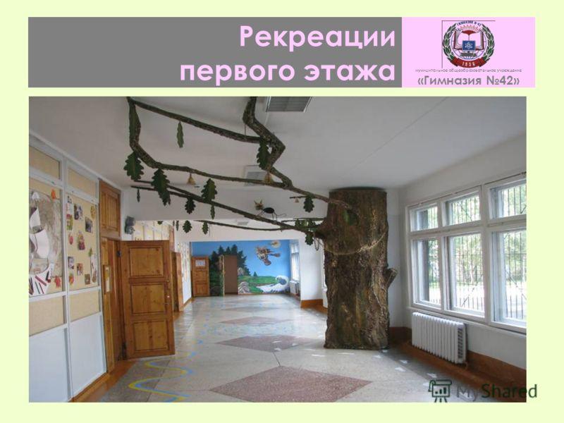 Рекреации первого этажа муниципальное общеобразовательное учреждение «Гимназия 42»