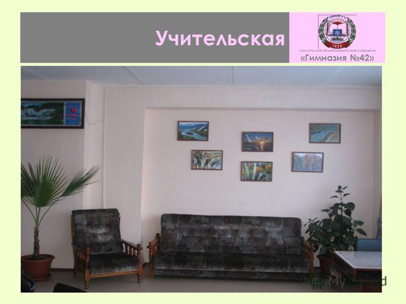 Учительская муниципальное общеобразовательное учреждение «Гимназия 42»