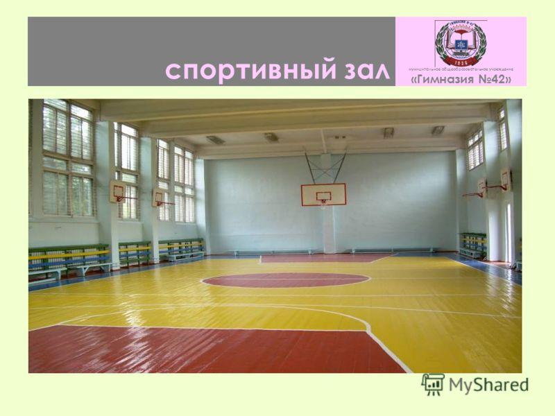 муниципальное общеобразовательное учреждение «Гимназия 42» спортивный зал