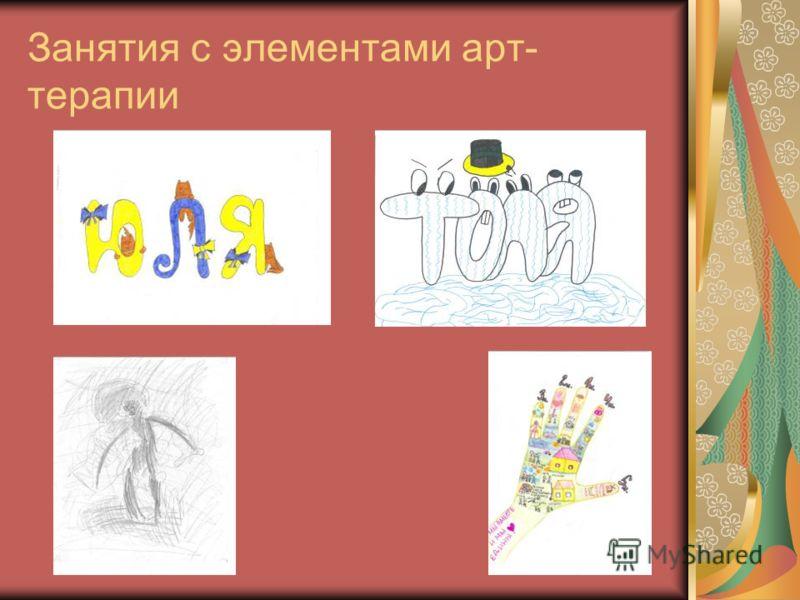 Занятия с элементами арт- терапии