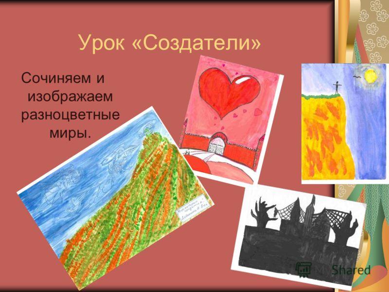 Урок «Создатели» Сочиняем и изображаем разноцветные миры.