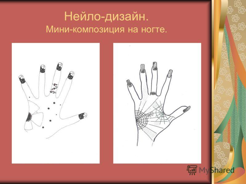 Нейло-дизайн. Мини-композиция на ногте.
