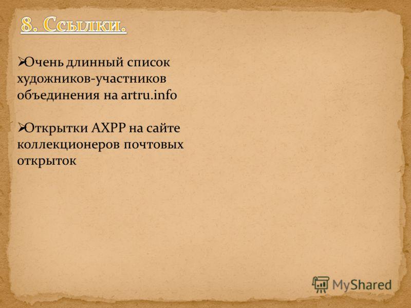 Очень длинный список художников-участников объединения на artru.info Открытки АХРР на сайте коллекционеров почтовых открыток