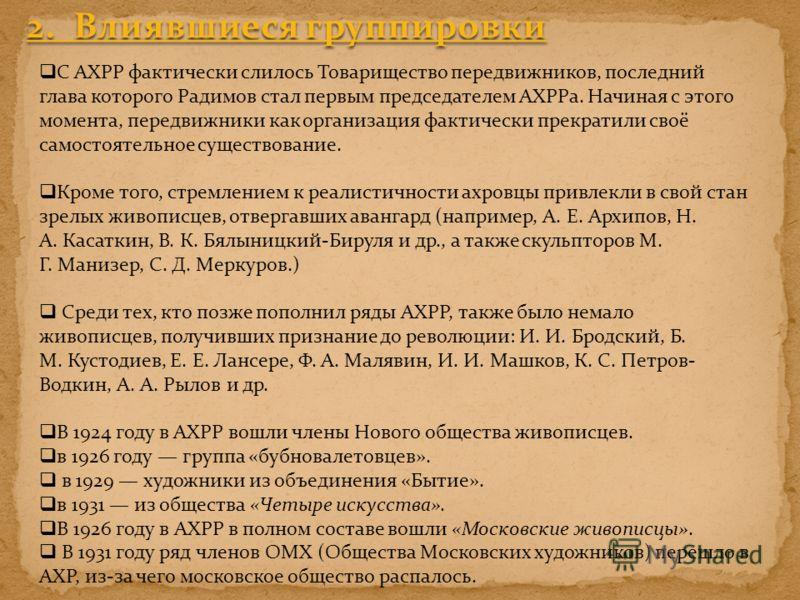 С АХРР фактически слилось Товарищество передвижников, последний глава которого Радимов стал первым председателем АХРРа. Начиная с этого момента, передвижники как организация фактически прекратили своё самостоятельное существование. Кроме того, стремл