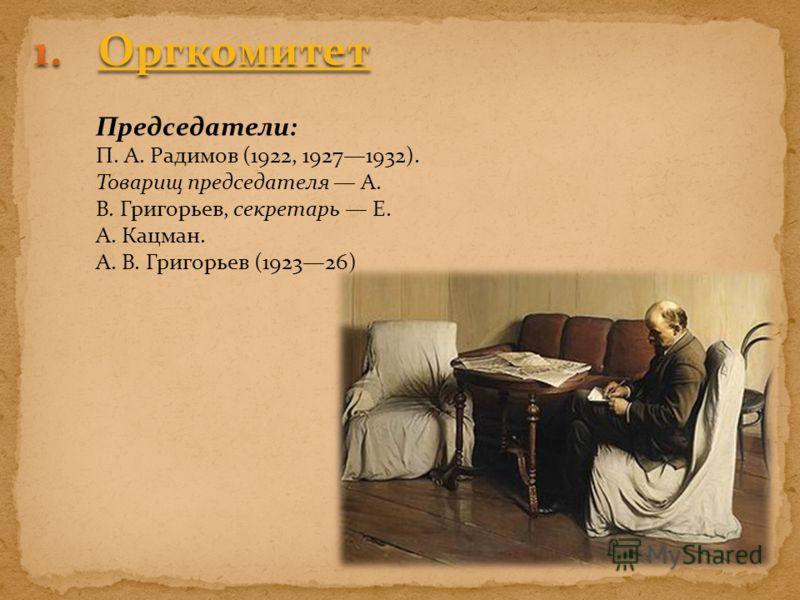 Председатели: П. А. Радимов (1922, 19271932). Товарищ председателя А. В. Григорьев, секретарь Е. А. Кацман. А. В. Григорьев (192326)