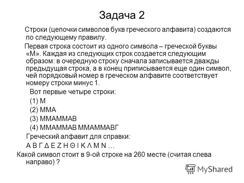 Задача 2 Строки (цепочки символов букв греческого алфавита) создаются по следующему правилу. Первая строка состоит из одного символа – греческой буквы «М». Каждая из следующих строк создается следующим образом: в очередную строку сначала записывается