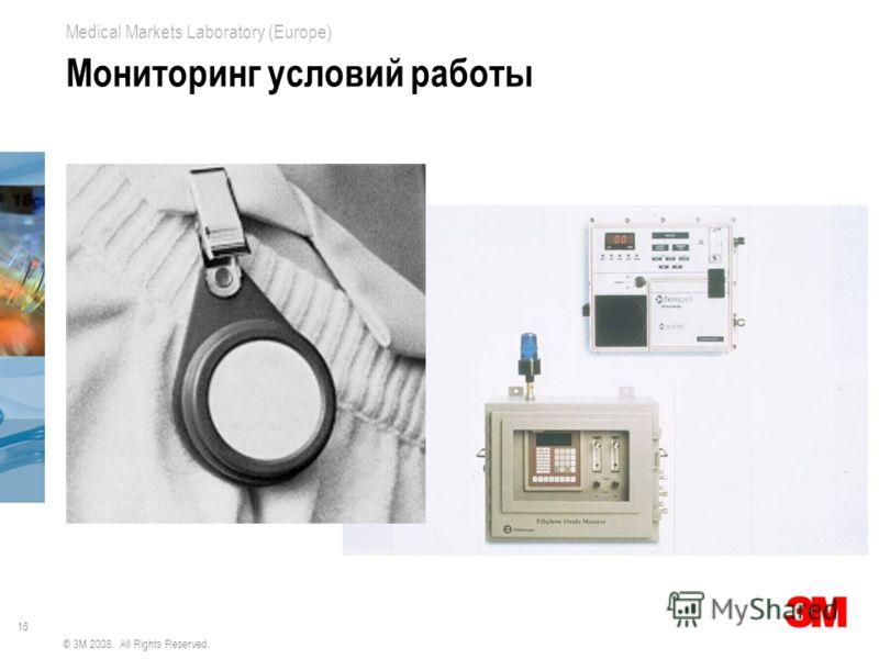 16 Medical Markets Laboratory (Europe) © 3M 2008. All Rights Reserved. Мониторинг условий работы
