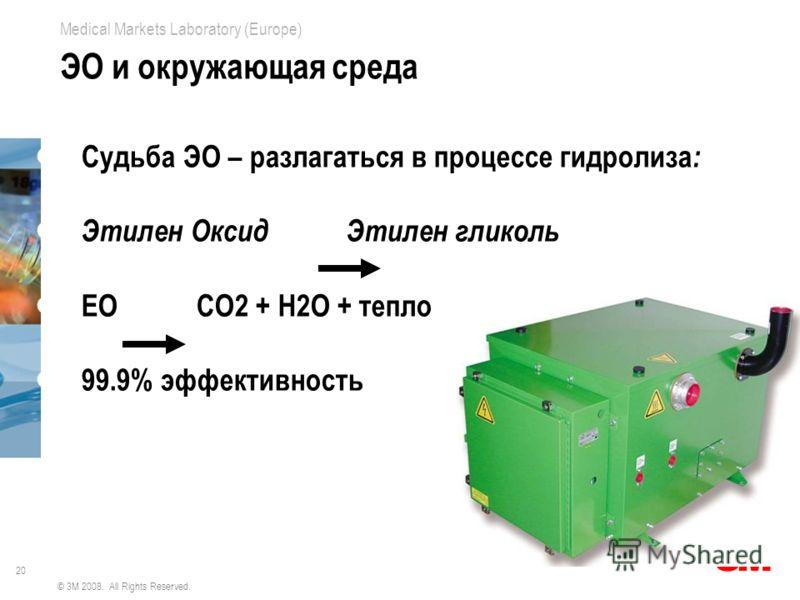 20 Medical Markets Laboratory (Europe) © 3M 2008. All Rights Reserved. ЭО и окружающая среда Судьба ЭО – разлагаться в процессе гидролиза : Этилен Оксид Этилен гликоль EO CO2 + H2O + тепло 99.9% эффективность