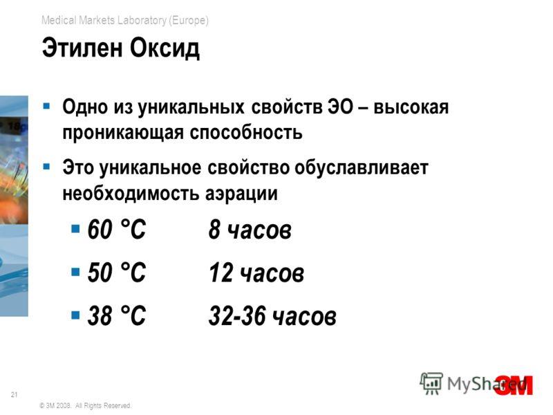 21 Medical Markets Laboratory (Europe) © 3M 2008. All Rights Reserved. Этилен Оксид Одно из уникальных свойств ЭО – высокая проникающая способность Это уникальное свойство обуславливает необходимость аэрации 60 °C 8 часов 50 °C12 часов 38 °C32-36 час