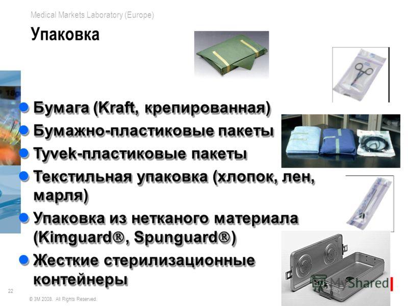 22 Medical Markets Laboratory (Europe) © 3M 2008. All Rights Reserved. Упаковка Бумага (Kraft, крепированная) Бумага (Kraft, крепированная) Бумажно-пластиковые пакеты Бумажно-пластиковые пакеты Tyvek-пластиковые пакеты Tyvek-пластиковые пакеты Тексти