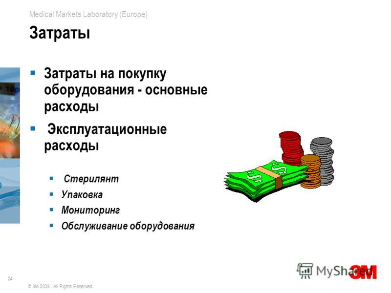 24 Medical Markets Laboratory (Europe) © 3M 2008. All Rights Reserved. Затраты Затраты на покупку оборудования - основные расходы Эксплуатационные расходы Стерилянт Упаковка Мониторинг Обслуживание оборудования