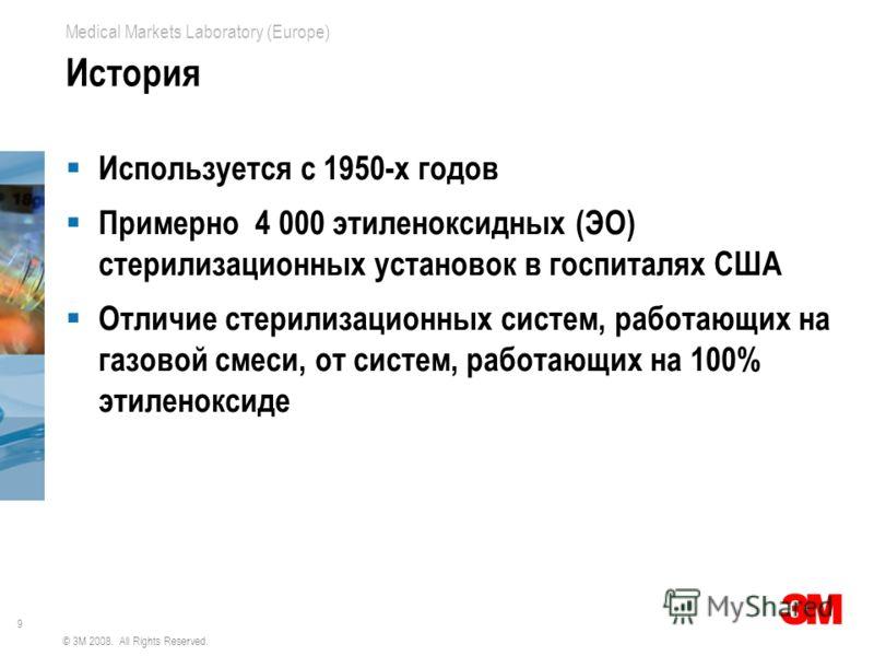 9 Medical Markets Laboratory (Europe) © 3M 2008. All Rights Reserved. История Используется с 1950-х годов Примерно 4 000 этиленоксидных (ЭО) стерилизационных установок в госпиталях США Отличие стерилизационных систем, работающих на газовой смеси, от