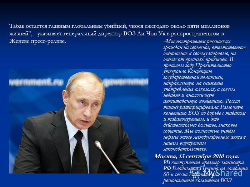 «Мы настраиваем российских граждан на серьёзное, ответственное отношение к своему здоровью, на отказ от вредных привычек. В прошлом году Правительство утвердило Концепцию государственной политики, направленную на снижение употребления алкоголя, а сов
