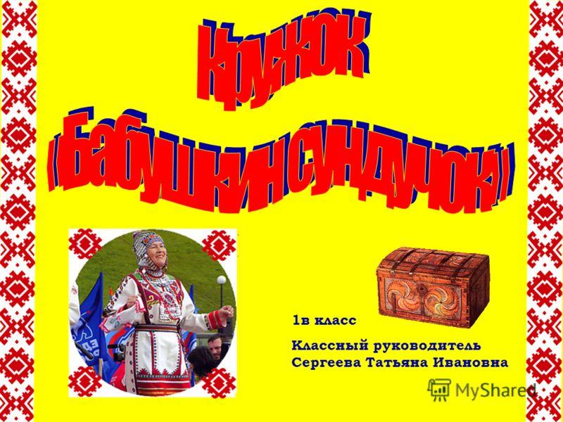 1в класс Классный руководитель Сергеева Татьяна Ивановна