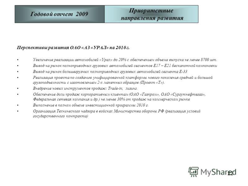 22 Перспективы развития ОАО «АЗ «УРАЛ» на 2010 г. Увеличение реализации автомобилей «Урал» до 20% с обеспечением объема выпуска не менее 8700 шт. Вывод на рынок полноприводных грузовых автомобилей сегментов Е17 – Е21 бескапотной компоновки Вывод на р