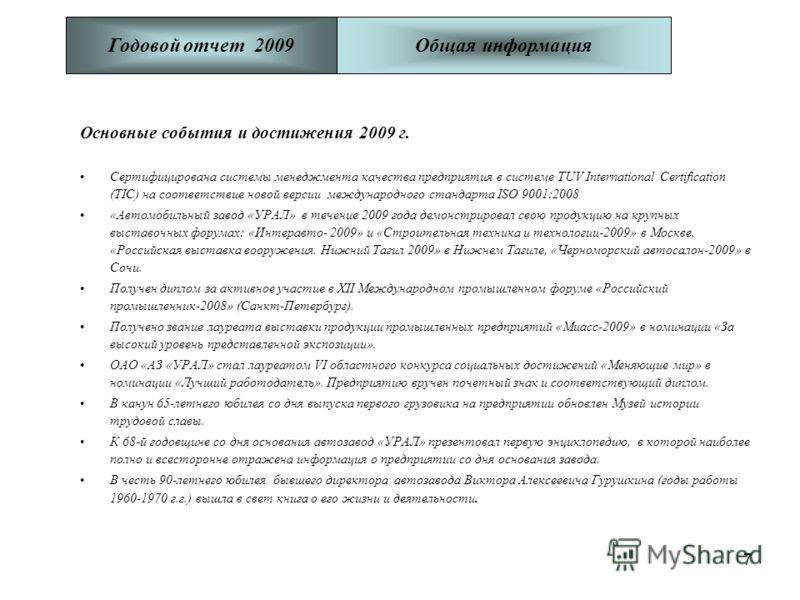 7 Основные события и достижения 2009 г. Сертифицирована системы менеджмента качества предприятия в системе TUV International Certification (TIC) на соответствие новой версии международного стандарта ISO 9001:2008 «Автомобильный завод «УРАЛ» в течение