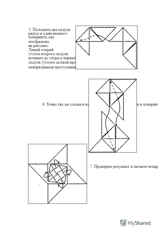 5. Положите два модуля рядом и один немного поверните, как изображено на рисунке. Левый острый уголок второго модуля вставьте до упора в первый модуль (уголок должен пройти за двумя центральными треугольниками первого) 6. Точно так же сложите вместе