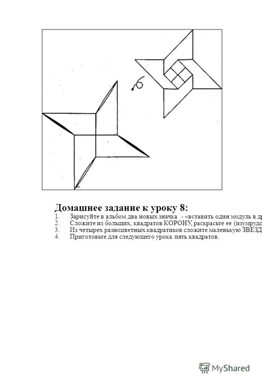 Домашнее задание к уроку 8: 1.Зарисуйте в альбом два новых значка - «вставить один модуль в другой» (см. рис. 5) и значок количества модулей одного изделия - умножение с цифрой в скобках (см рис. 4. ) 2.Сложите из больших, квадратов КОРОНУ, раскрасьт