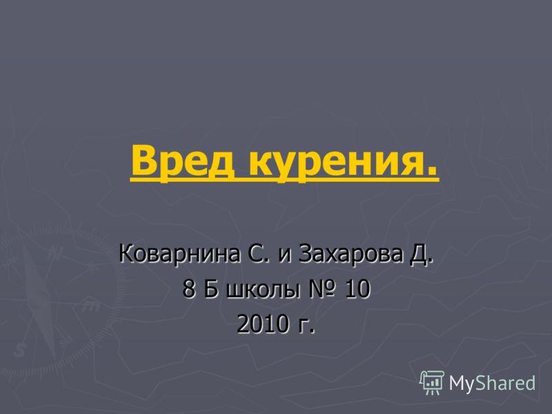 Вред курения. Коварнина C. и Захарова Д. 8 Б школы 10 2010 г.