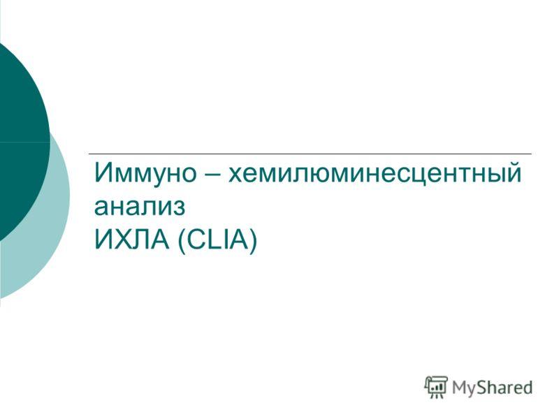 Иммуно – хемилюминесцентный анализ ИХЛА (CLIA)