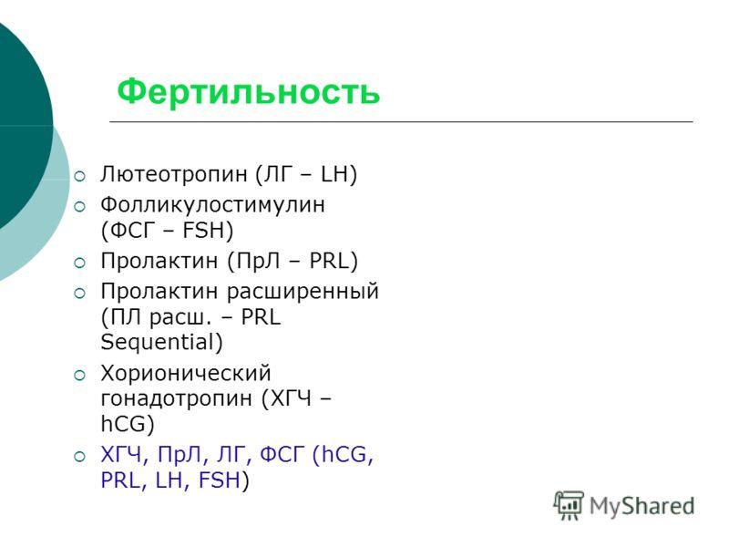 Фертильность Лютеотропин (ЛГ – LH) Фолликулостимулин (ФСГ – FSH) Пролактин (ПрЛ – PRL) Пролактин расширенный (ПЛ расш. – PRL Sequential) Хорионический гонадотропин (ХГЧ – hCG) ХГЧ, ПрЛ, ЛГ, ФСГ (hCG, PRL, LH, FSH)