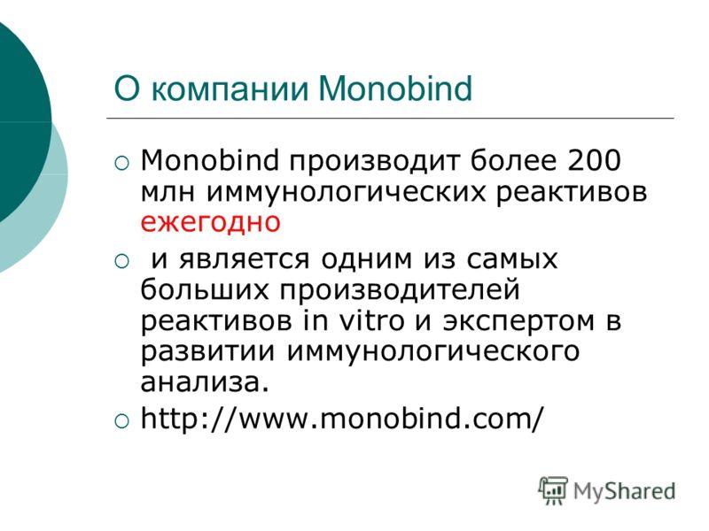 О компании Monobind Monobind производит более 200 млн иммунологических реактивов ежегодно и является одним из самых больших производителей реактивов in vitro и экспертом в развитии иммунологического анализа. http://www.monobind.com/