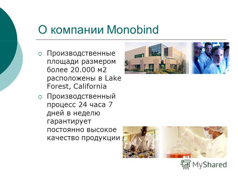 О компании Monobind Производственные площади размером более 20.000 м2 расположены в Lake Forest, California Производственный процесс 24 часа 7 дней в неделю гарантирует постоянно высокое качество продукции