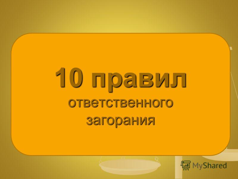 10 правил ответственного загорания