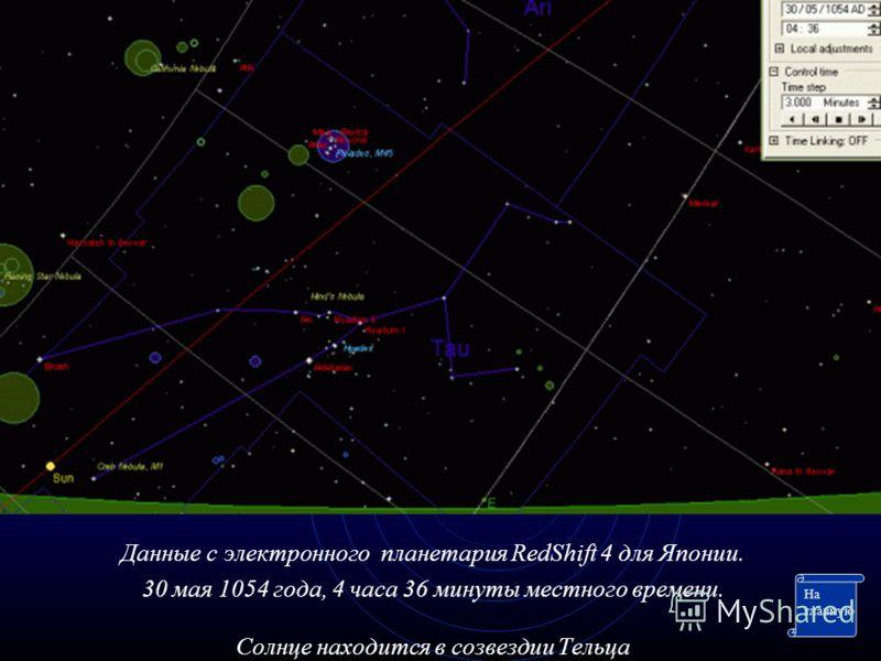 Данные с электронного планетария RedShift 4 для Японии. 30 мая 1054 года, 4 часа 36 минуты местного времени. Солнце находится в созвездии Тельца На главную