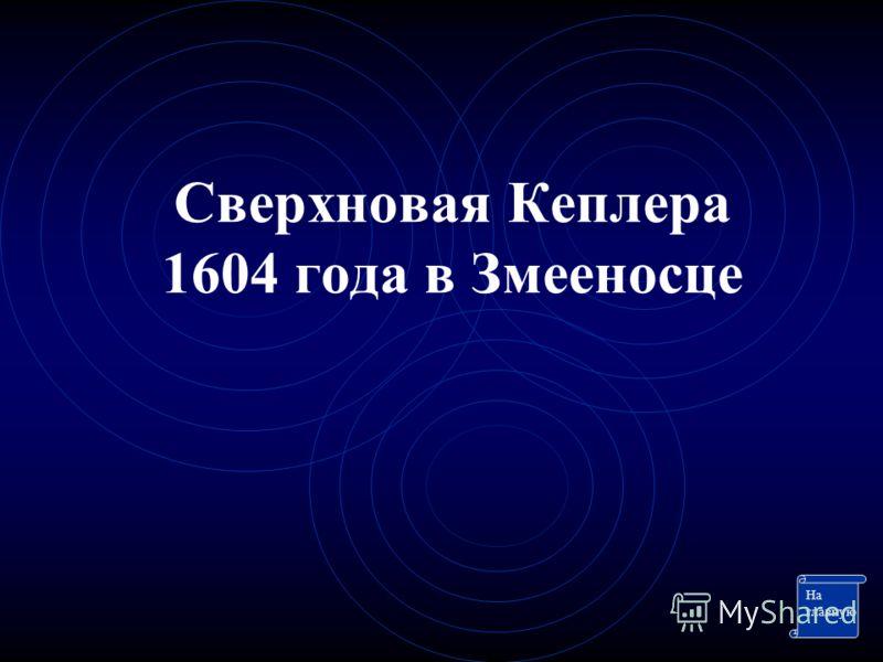 Сверхновая Кеплера 1604 года в Змееносце На главную