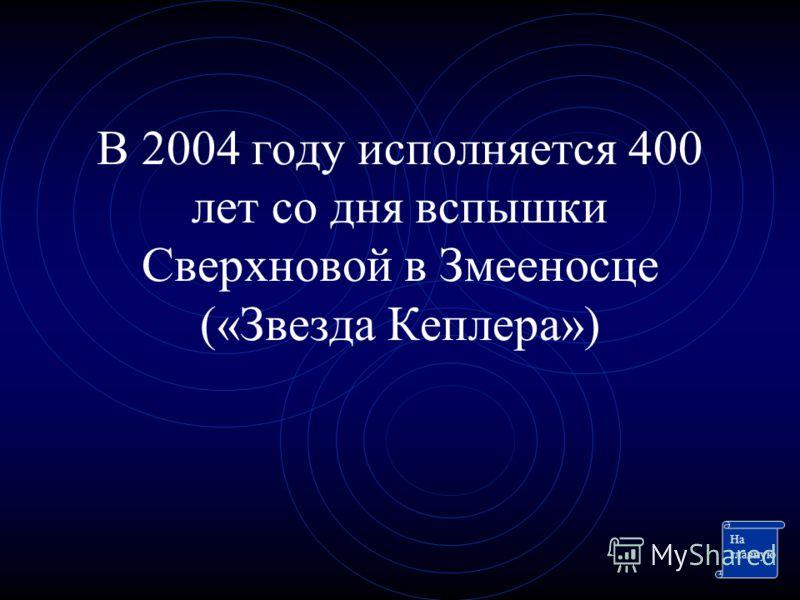 В 2004 году исполняется 400 лет со дня вспышки Сверхновой в Змееносце («Звезда Кеплера») На главную