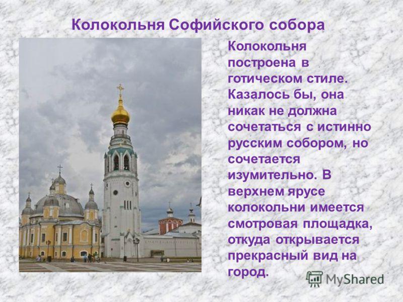 Колокольня построена в готическом стиле. Казалось бы, она никак не должна сочетаться с истинно русским собором, но сочетается изумительно. В верхнем ярусе колокольни имеется смотровая площадка, откуда открывается прекрасный вид на город. Колокольня С