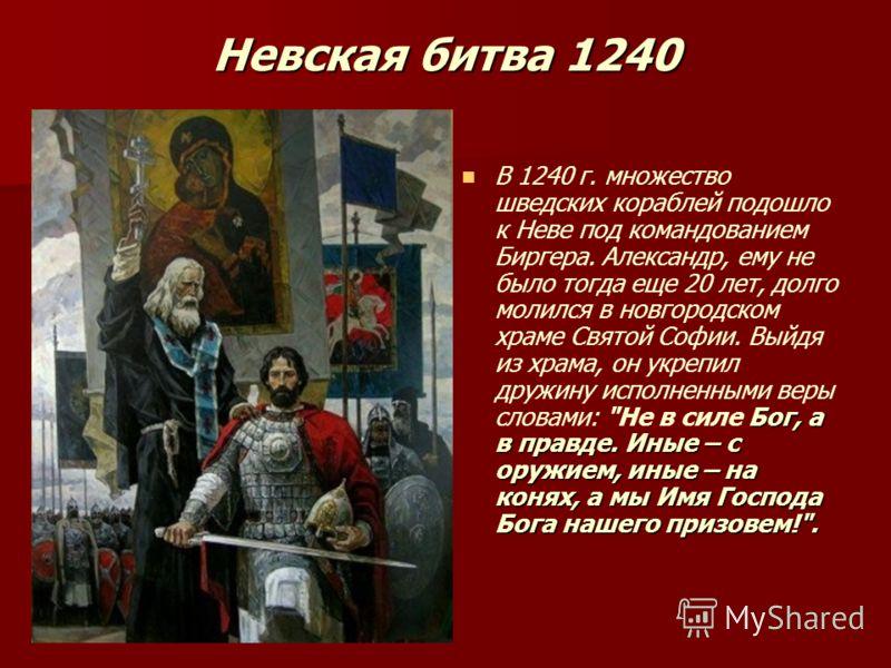 Невская битва 1240 Бог, а в правде. Иные – с оружием, иные – на конях, а мы Имя Господа Бога нашего призовем!