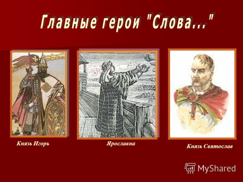 Князь И горьЯрославна Князь С вятослав
