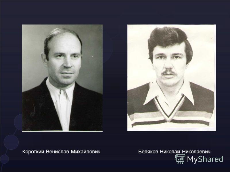Короткий Венислав МихайловичБеляков Николай Николаевич