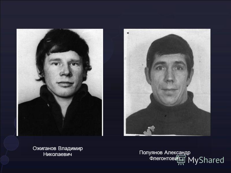 Ожиганов Владимир Николаевич Полуянов Александр Флегонтович