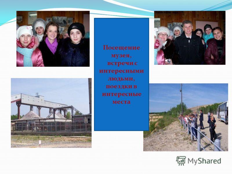 Посещение музея, встречи с интересными людьми, поездки в интересные места