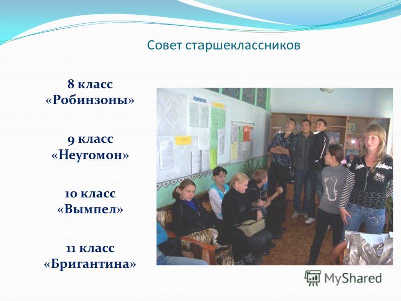 Совет старшеклассников 8 класс «Робинзоны» 9 класс «Неугомон» 10 класс «Вымпел» 11 класс «Бригантина»