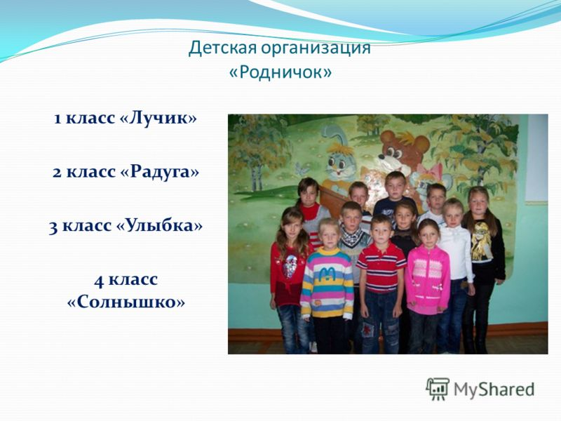 Детская организация «Родничок» 1 класс «Лучик» 2 класс «Радуга» 3 класс «Улыбка» 4 класс «Солнышко»