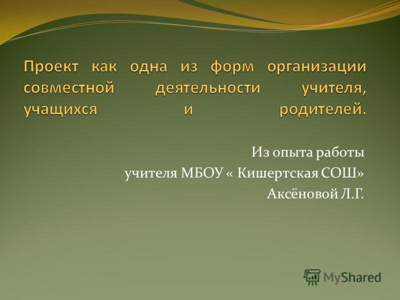 Из опыта работы учителя МБОУ « Кишертская СОШ» Аксёновой Л.Г.