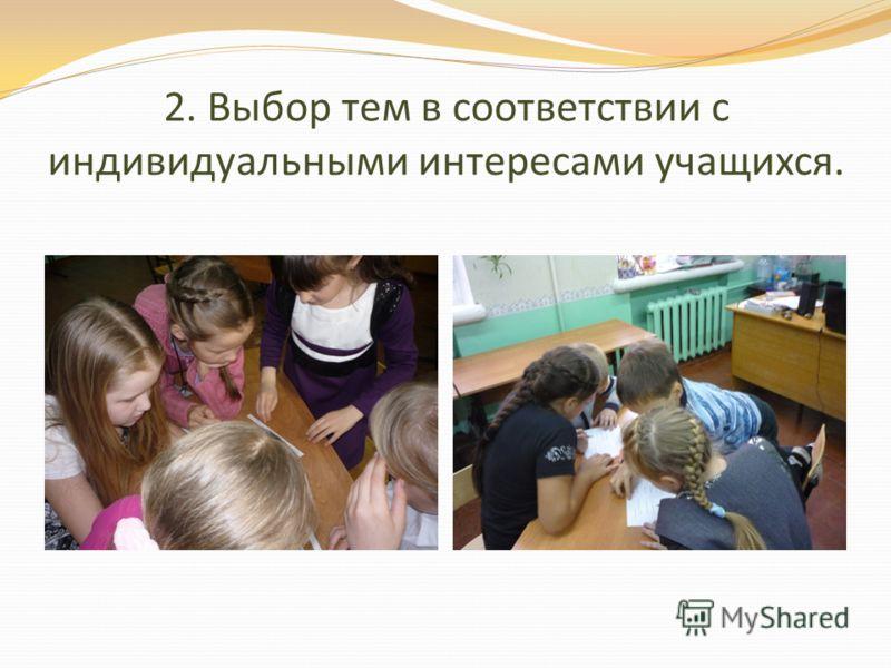 2. Выбор тем в соответствии с индивидуальными интересами учащихся.