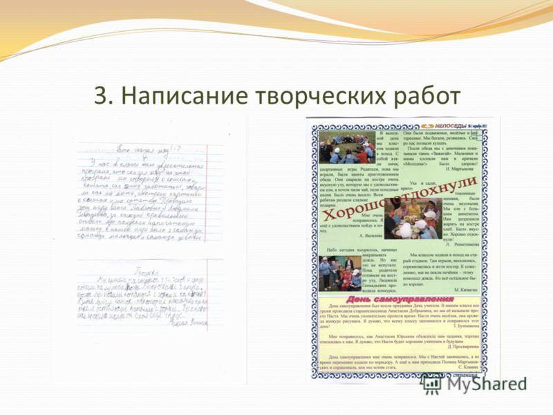 3. Написание творческих работ